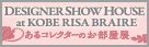 DESIGNER SHOW HOUSE at KOBE LISA BREIRE 〜あるコレクターのお部屋展〜